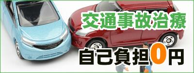 交通事故後の治療は、負担0円!