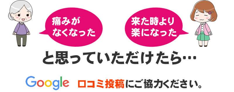Googlクチコミ_02